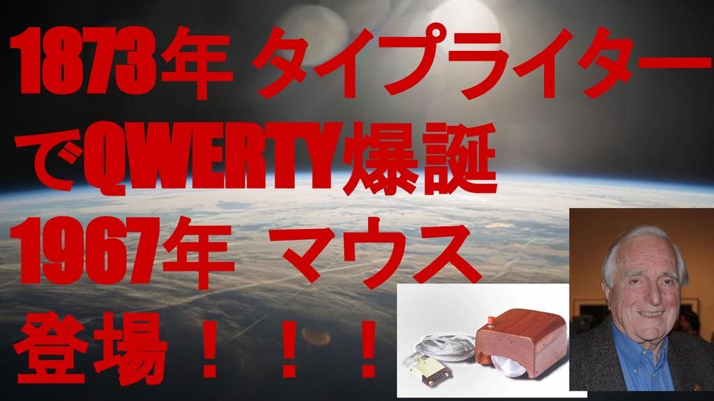 1873年 タイプライター でQWERTY爆誕 1967年 マウス 登場!!!