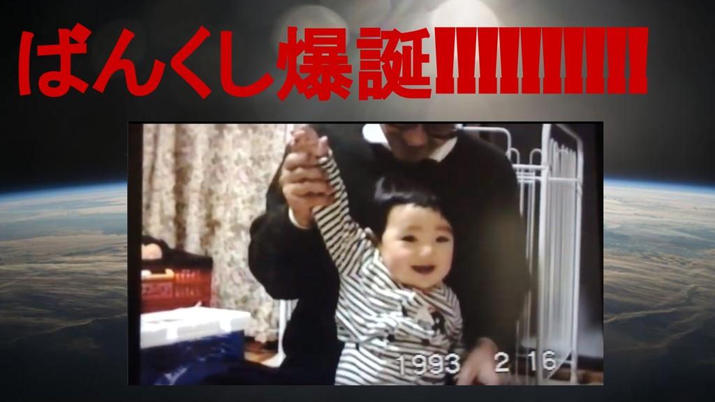 ばんくし爆誕!!!!!!!!!!