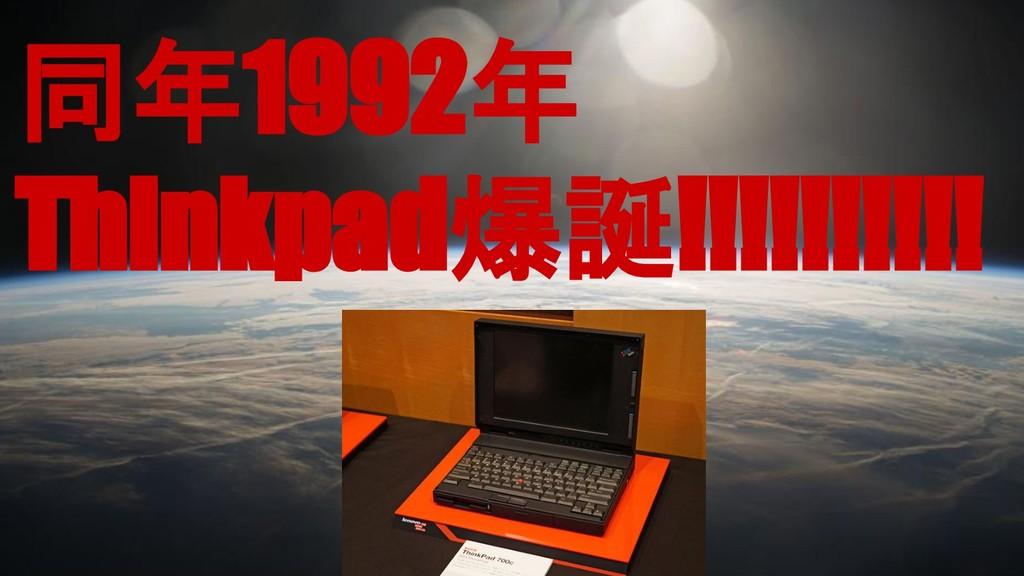 同年1992年 Thinkpad爆誕!!!!!!!!!!