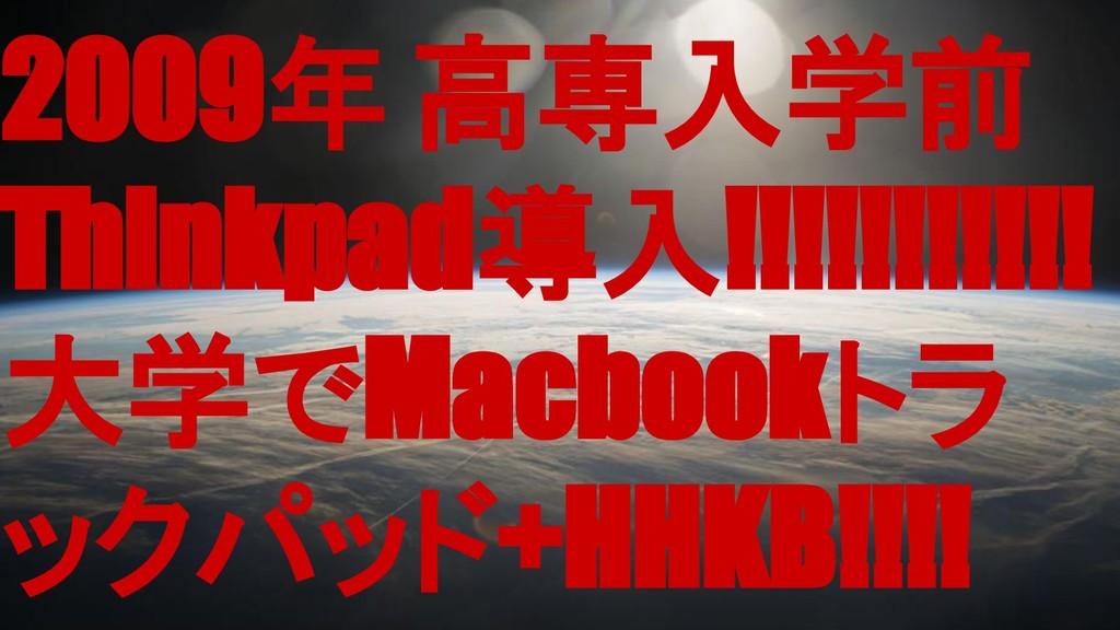 2009年 高専入学前 Thinkpad導入!!!!!!!!!!! 大学でMacbookトラ ...