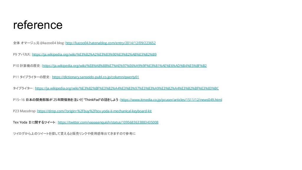 reference 全体 オマージュ元 @kazoo04 blog: http://kazoo...