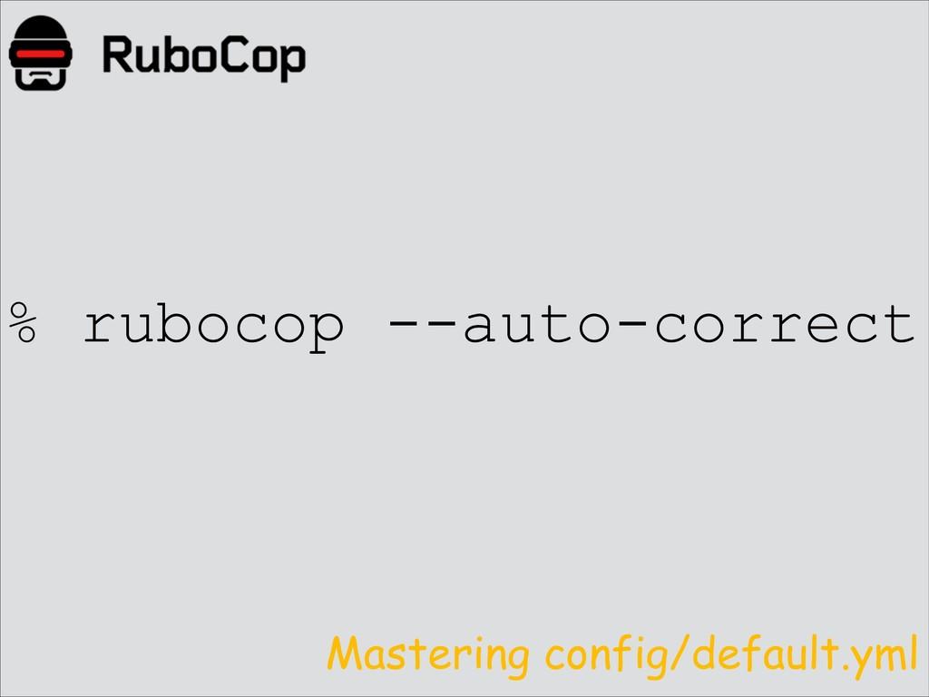 % rubocop --auto-correct Mastering config/defau...
