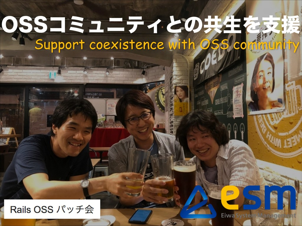044ίϛϡχςΟͱͷڞੜΛࢧԉ Support coexistence with OSS c...