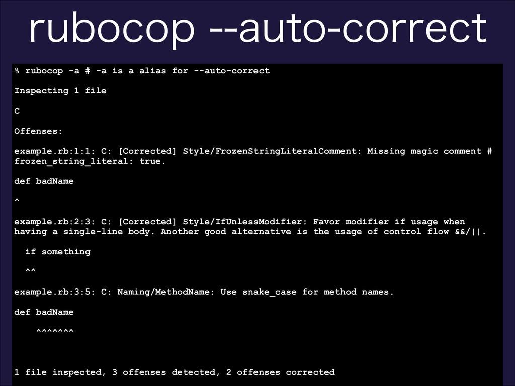 SVCPDPQBVUPDPSSFDU % rubocop -a # -a is a a...