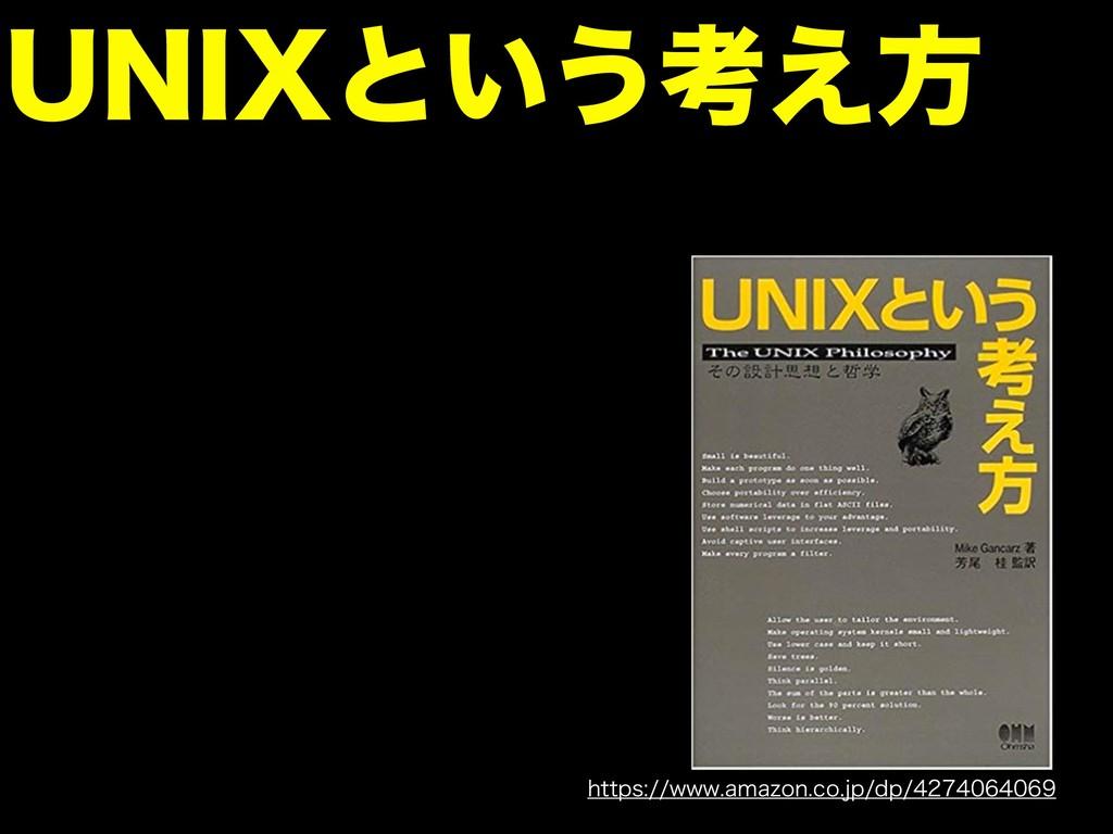 6/*9ͱ͍͏ߟ͑ํ IUUQTXXXBNB[PODPKQEQ...