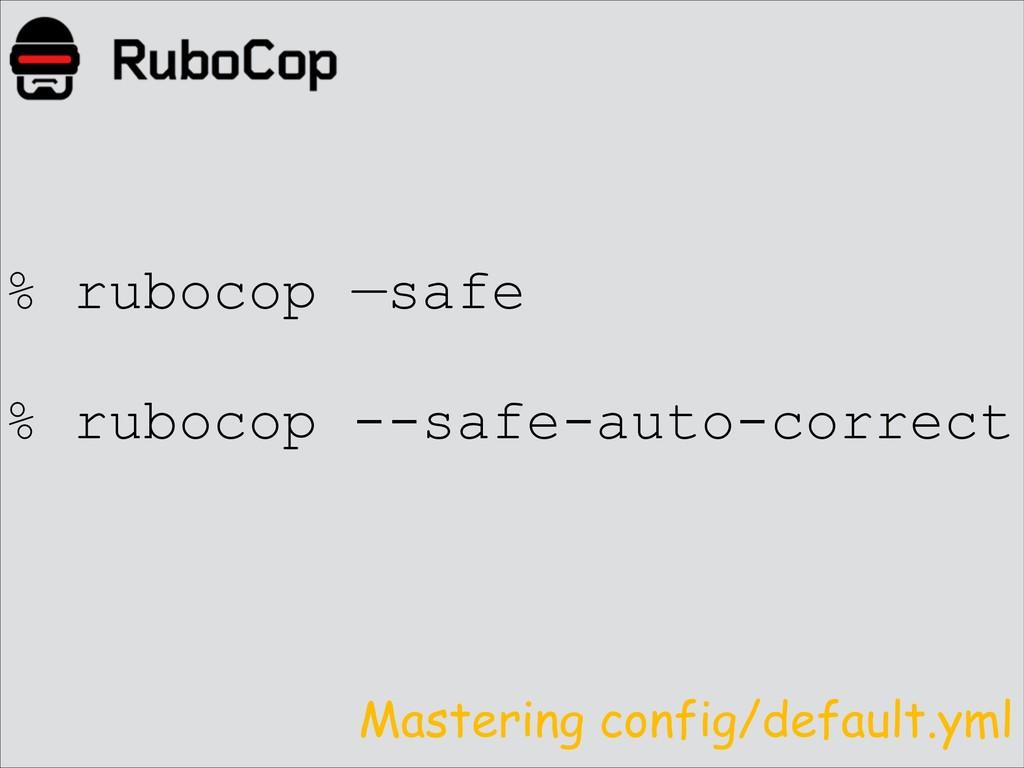 % rubocop —safe % rubocop --safe-auto-correct M...