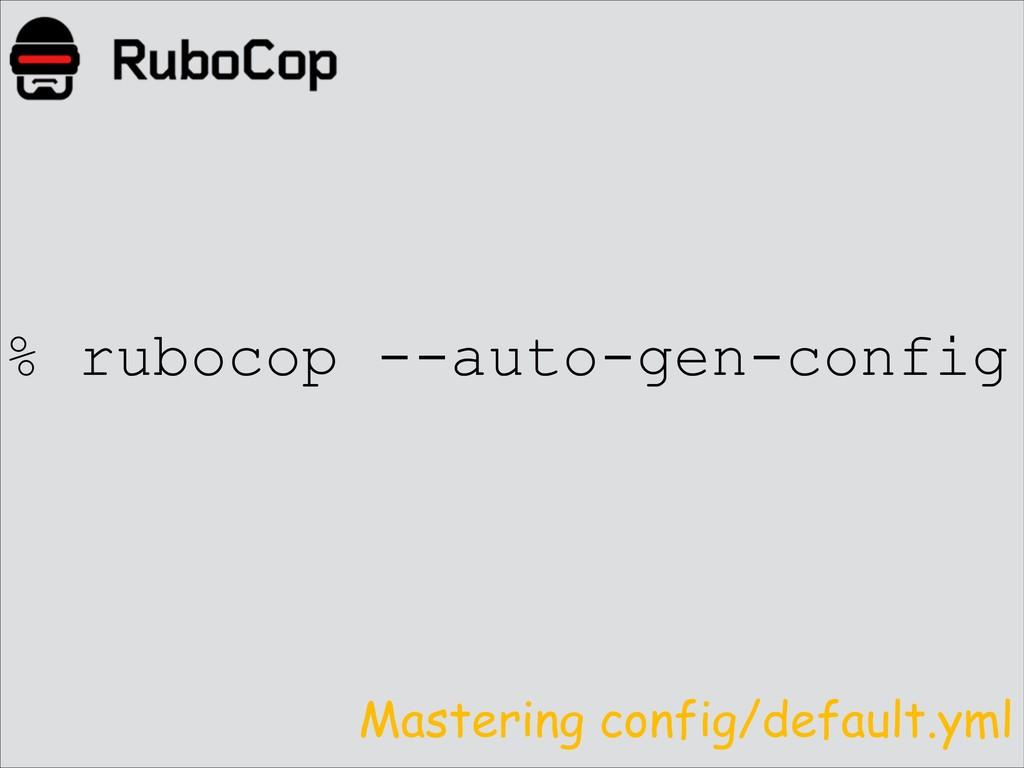% rubocop --auto-gen-config Mastering config/de...