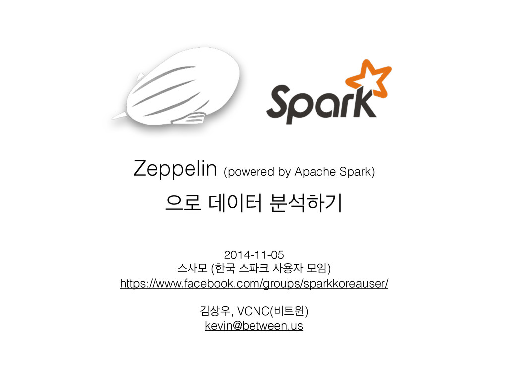 Zeppelin (powered by Apache Spark) ਵ۽ ؘఠ ࠙ࢳೞӝ ...