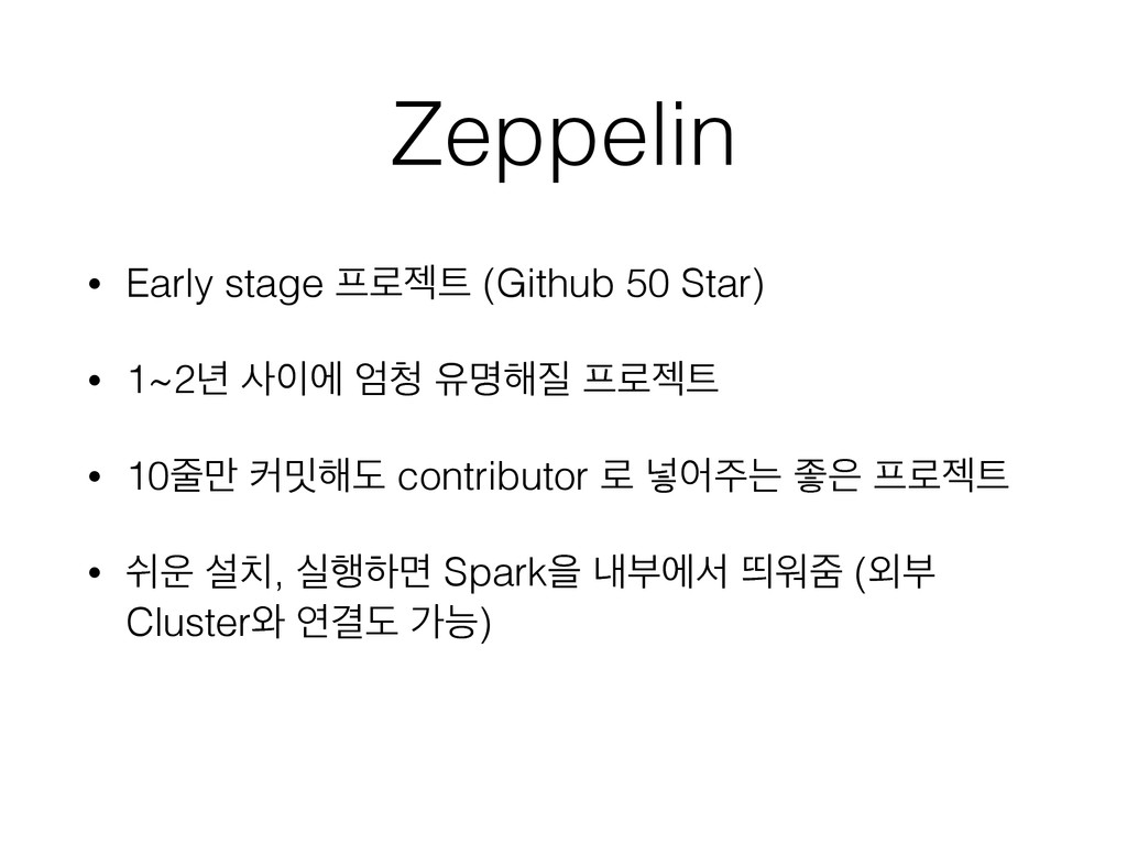 Zeppelin • Early stage ۽ં (Github 50 Star) • ...