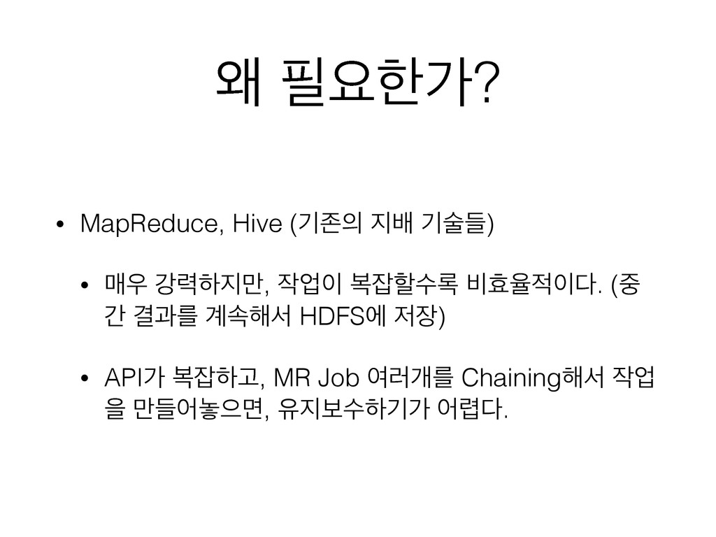 ৵ ਃೠо? • MapReduce, Hive (ӝઓ ߓ ӝٜࣿ) • ݒ ъ۱ೞ...