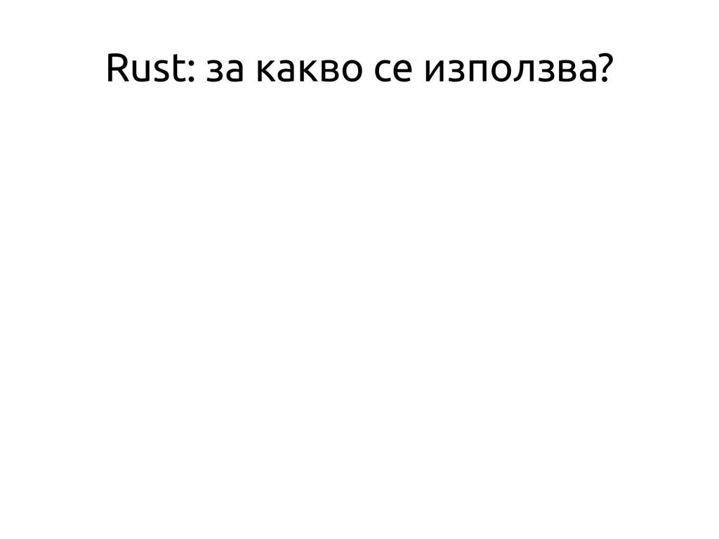 Rust: за какво се използва?