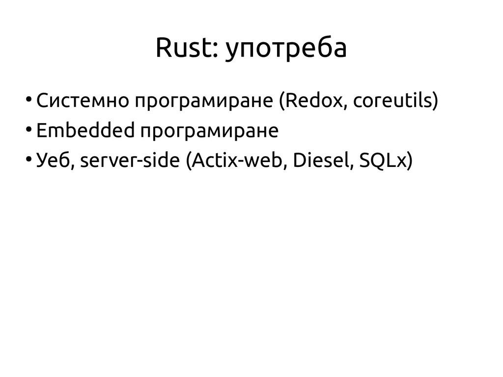Rust: употреба ● Системно програмиране (Redox, ...
