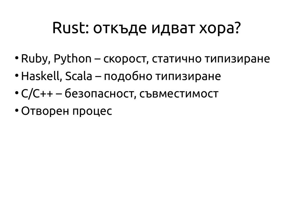 Rust: откъде идват хора? ● Ruby, Python – скоро...