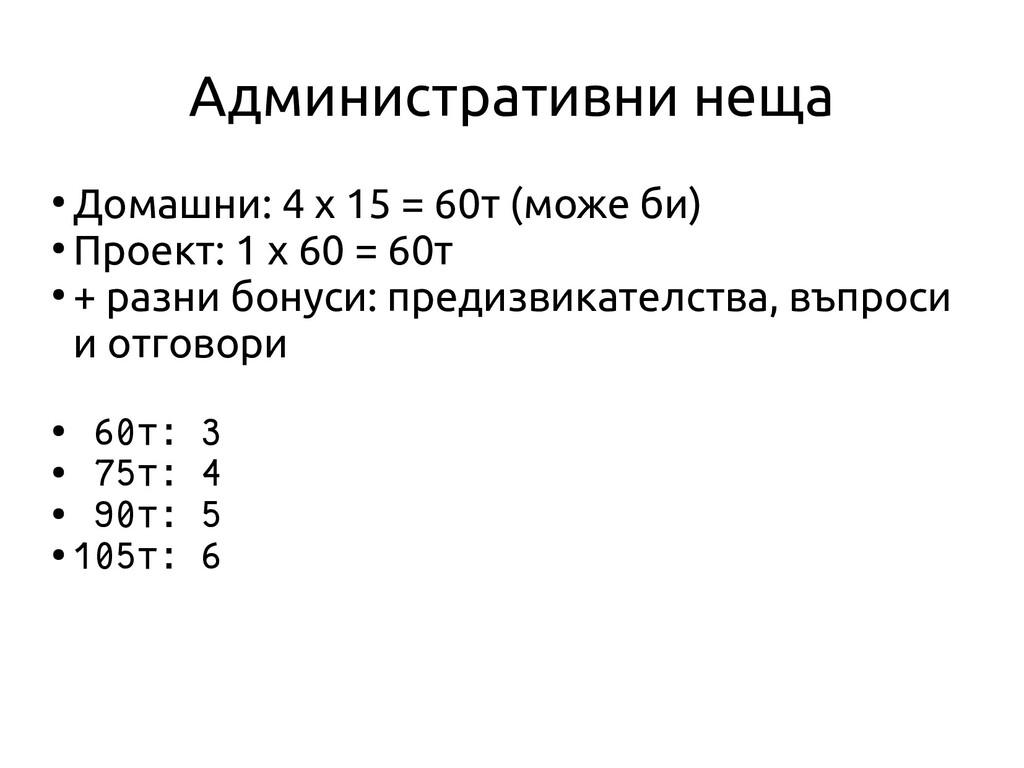 Административни неща ● Домашни: 4 x 15 = 60т (м...