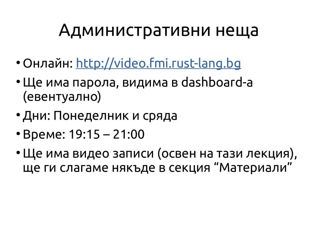 Административни неща ● Онлайн: http://video.fmi...
