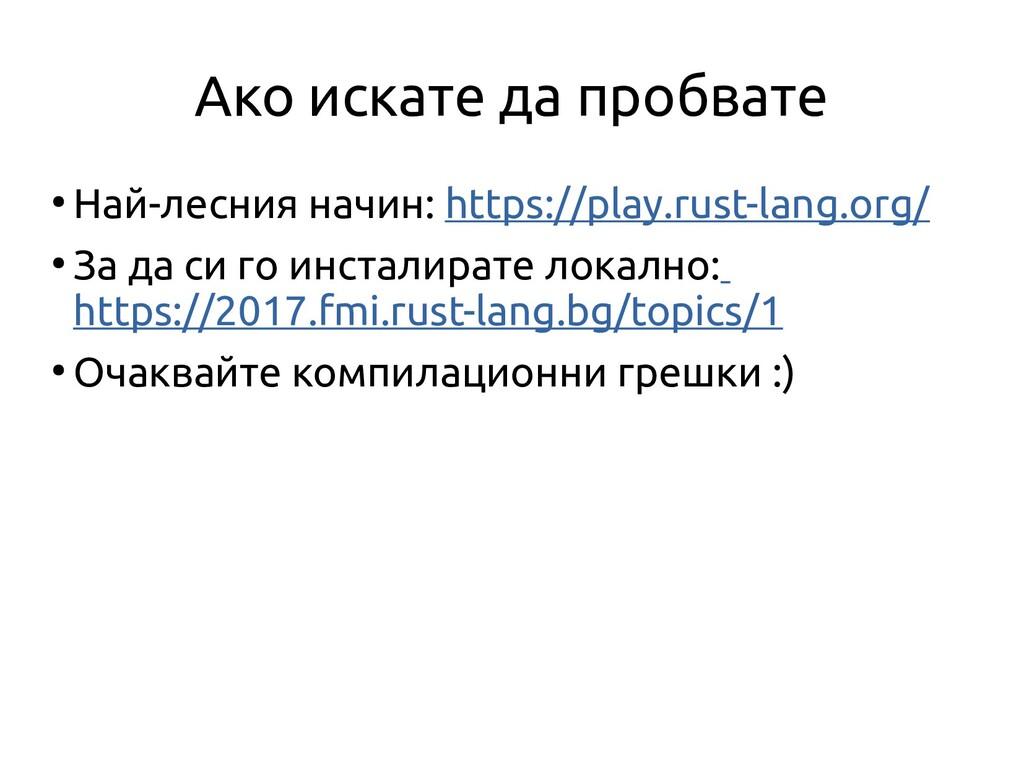 Ако искате да пробвате ● Най-лесния начин: http...