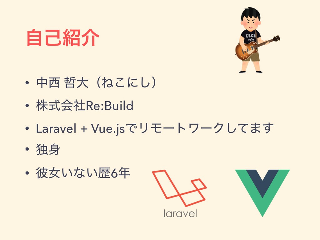 ࣗݾ঺հ • த੢ ఩େʢͶ͜ʹ͠ʣ • גࣜձࣾRe:Build • Laravel + V...