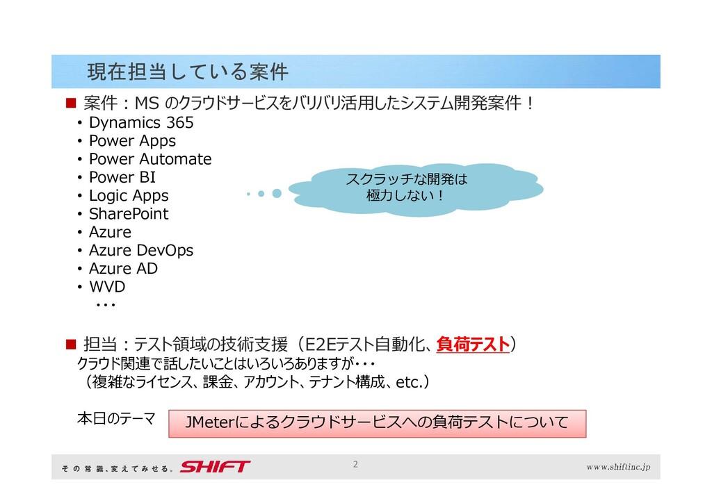 2 現在担当している案件  案件:MS のクラウドサービスをバリバリ活用したシステム開発案件...