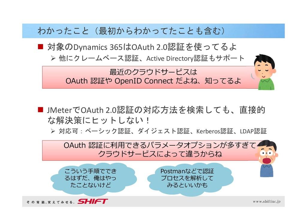  対象のDynamics 365はOAuth 2.0認証を使ってるよ  他にクレームベース...
