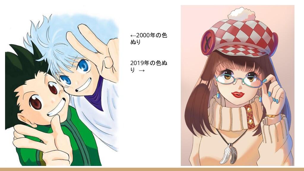 ←2000年の色 ぬり 2019年の色ぬ り →
