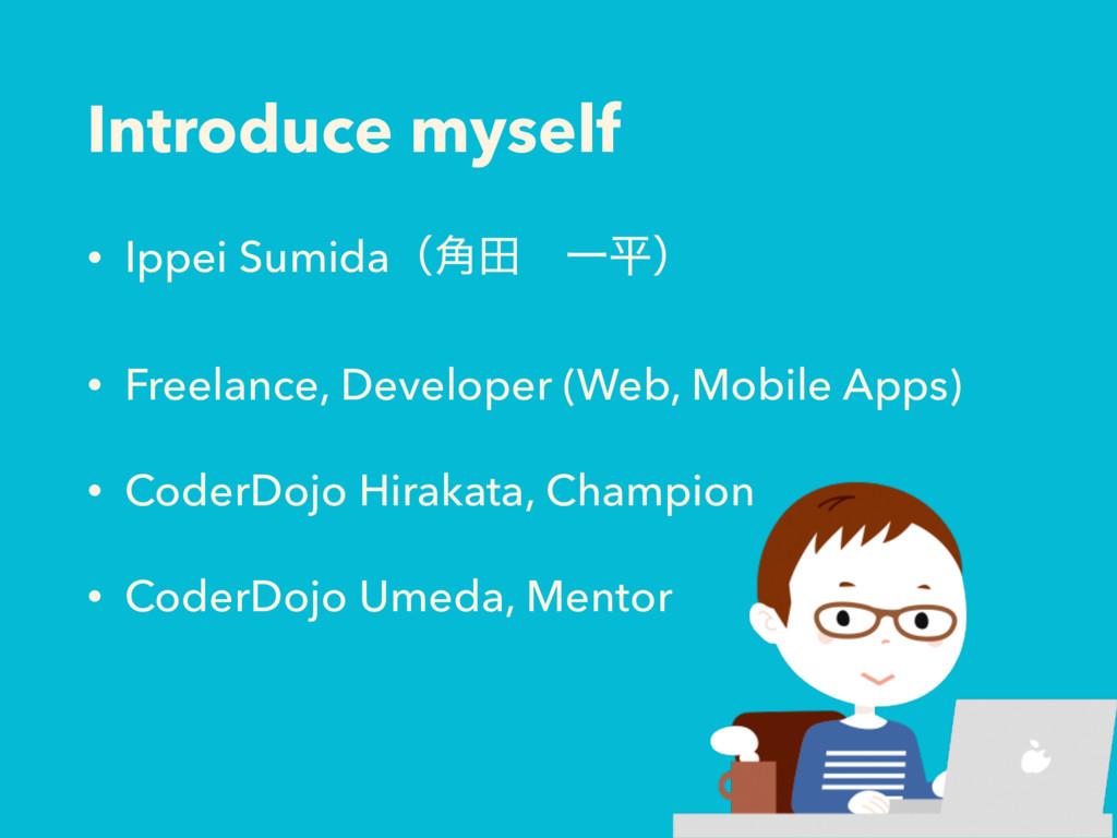 Introduce myself • Ippei Sumidaʢ֯ాɹҰฏʣ • Freela...