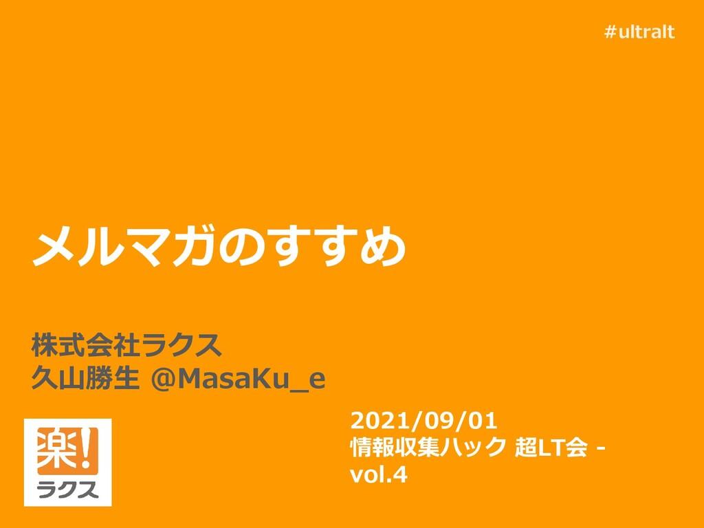 メルマガのすすめ 株式会社ラクス 久山勝生 @MasaKu_e 2021/09/01 情報収集...