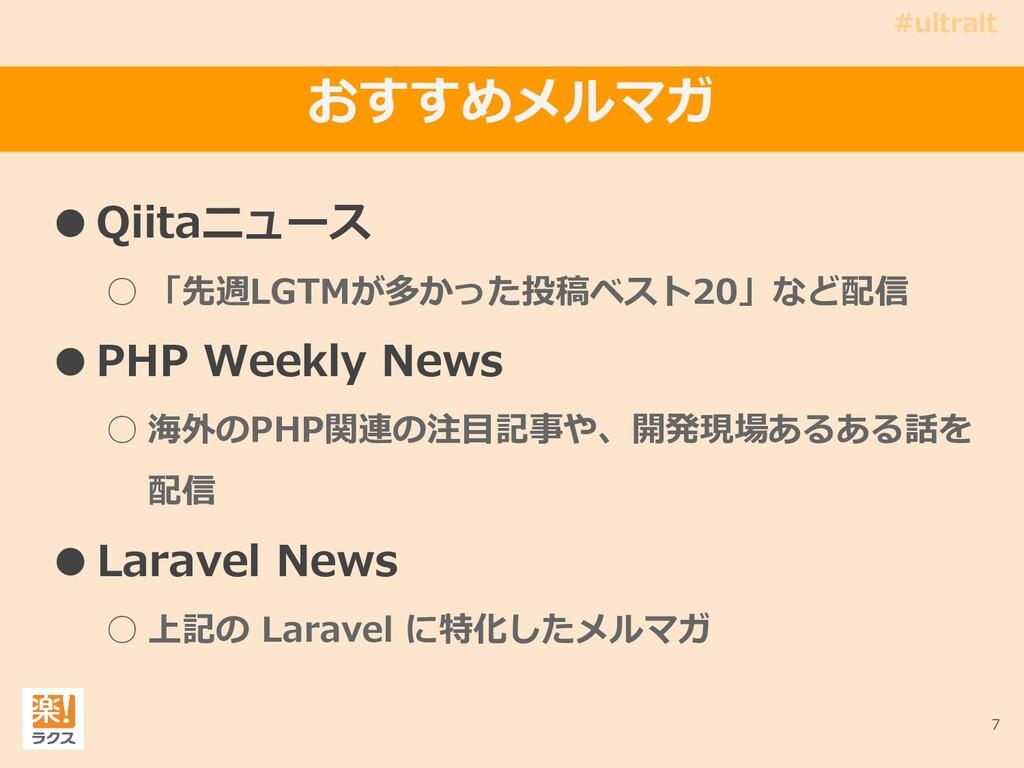 おすすめメルマガ ●Qiitaニュース ○ 「先週LGTMが多かった投稿ベスト20」など配信 ...