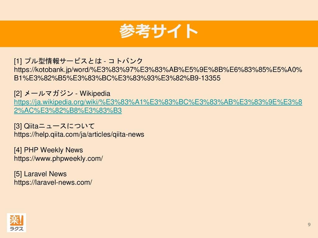 参考サイト [1] プル型情報サービスとは - コトバンク https://kotobank....
