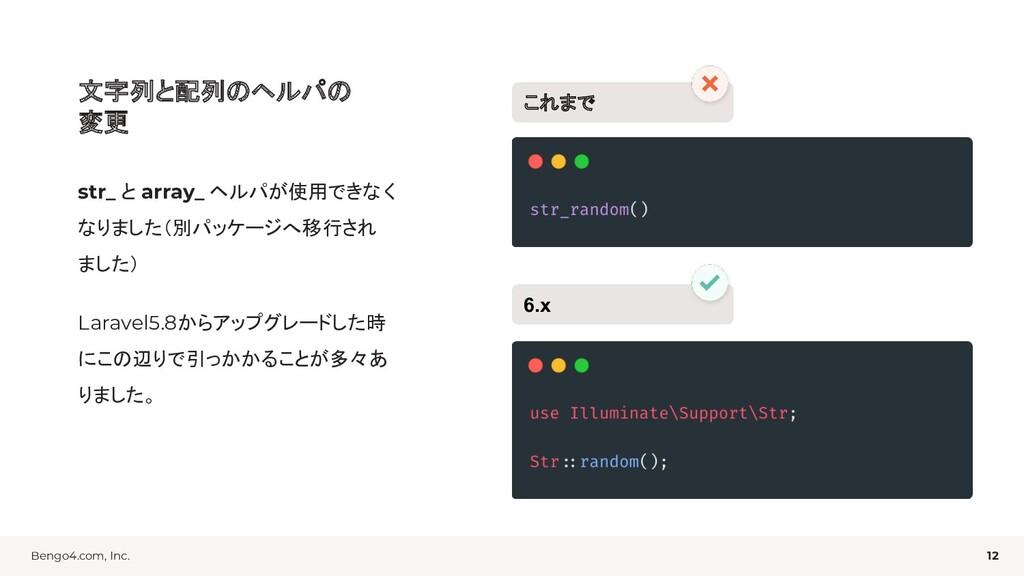 Bengo4.com, Inc. 文字列と配列のヘルパの 変更 str_ と array_ ヘ...