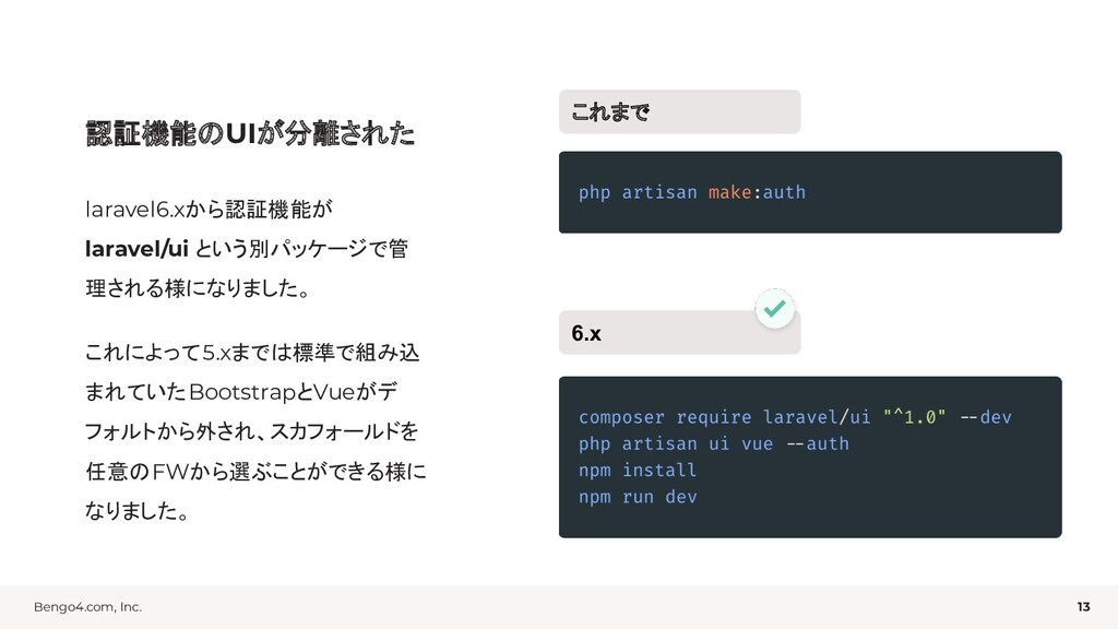 Bengo4.com, Inc. 認証機能のUIが分離された laravel6.xから認証機能...
