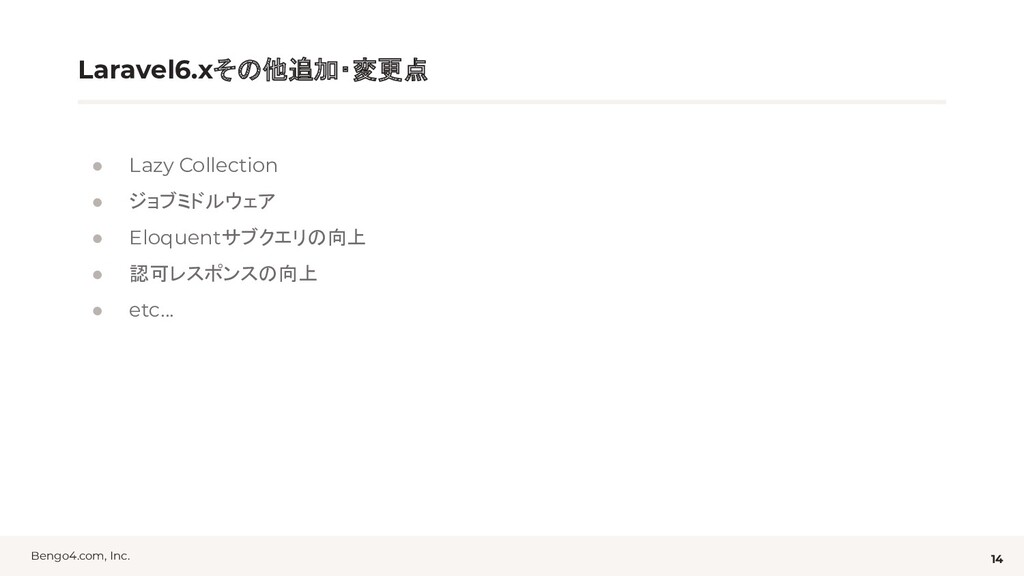 Bengo4.com, Inc. Laravel6.xその他追加・変更点 ● Lazy Col...