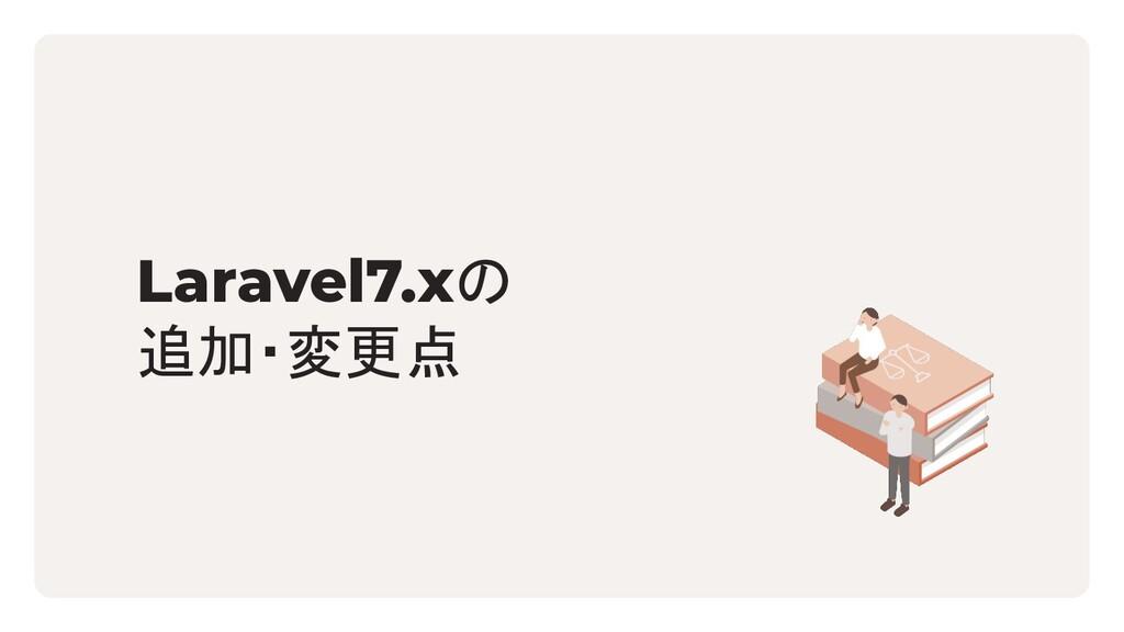 Laravel7.xの 追加・変更点 15