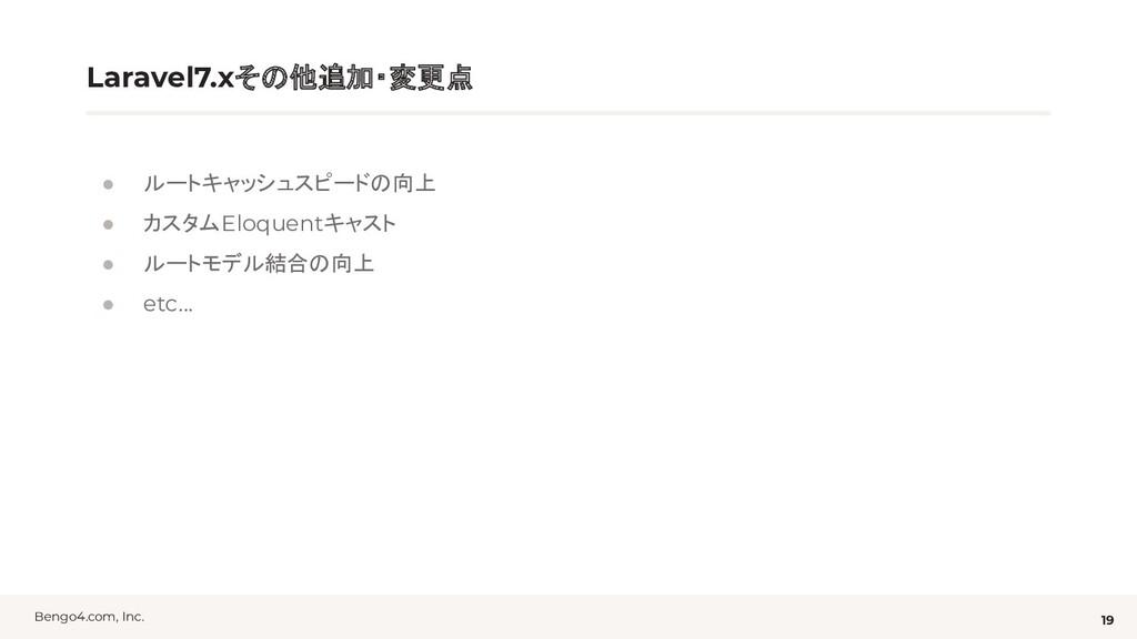 Bengo4.com, Inc. Laravel7.xその他追加・変更点 ● ルートキャッシュ...