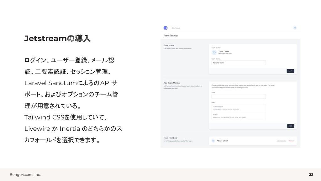 Bengo4.com, Inc. Jetstreamの導入 ログイン、ユーザー登録、メール認 ...