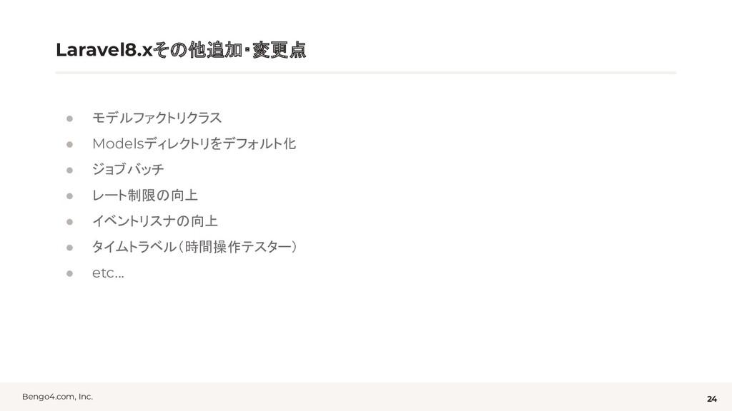 Bengo4.com, Inc. Laravel8.xその他追加・変更点 ● モデルファクトリ...