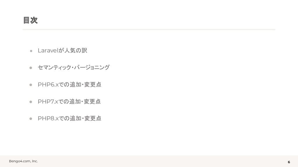Bengo4.com, Inc. 目次 ● Laravelが人気の訳 ● セマンティック・バー...