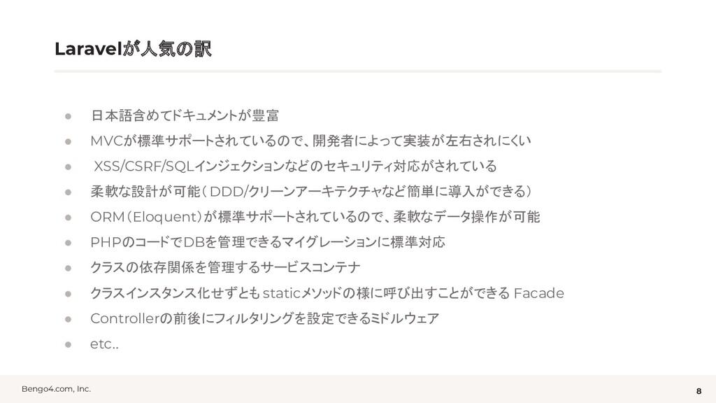 Bengo4.com, Inc. Laravelが人気の訳 ● 日本語含めてドキュメントが豊富...
