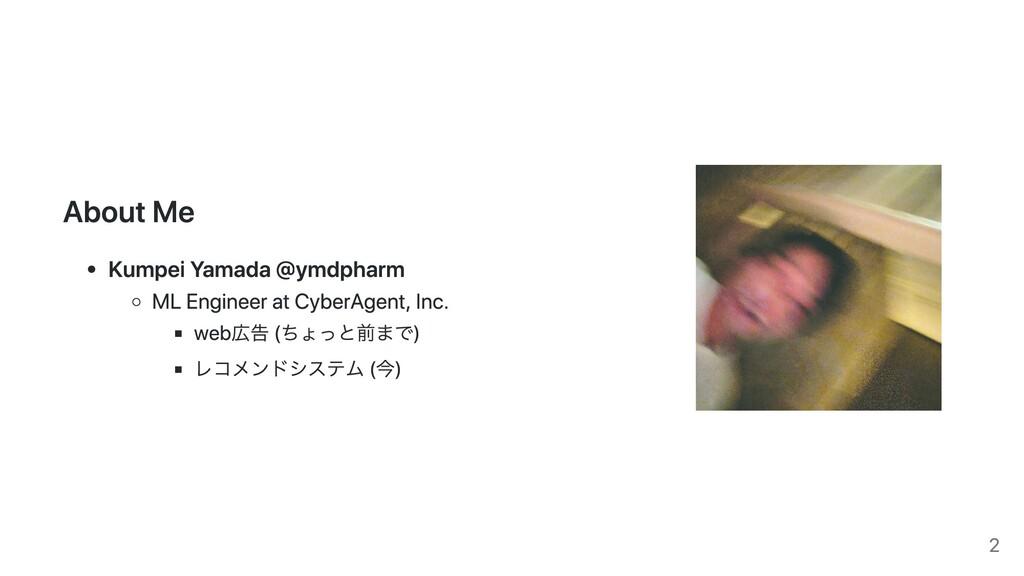 About Me Kumpei Yamada @ymdpharm ML Engineer at...