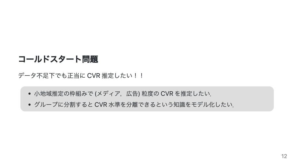 コールドスタート問題 データ不⾜下でも正当に CVR 推定したい!! ⼩地域推定の枠組みで (...