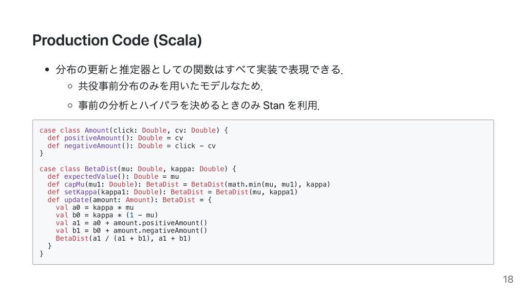 Production Code (Scala) 分布の更新と推定器としての関数はすべて実装で表...