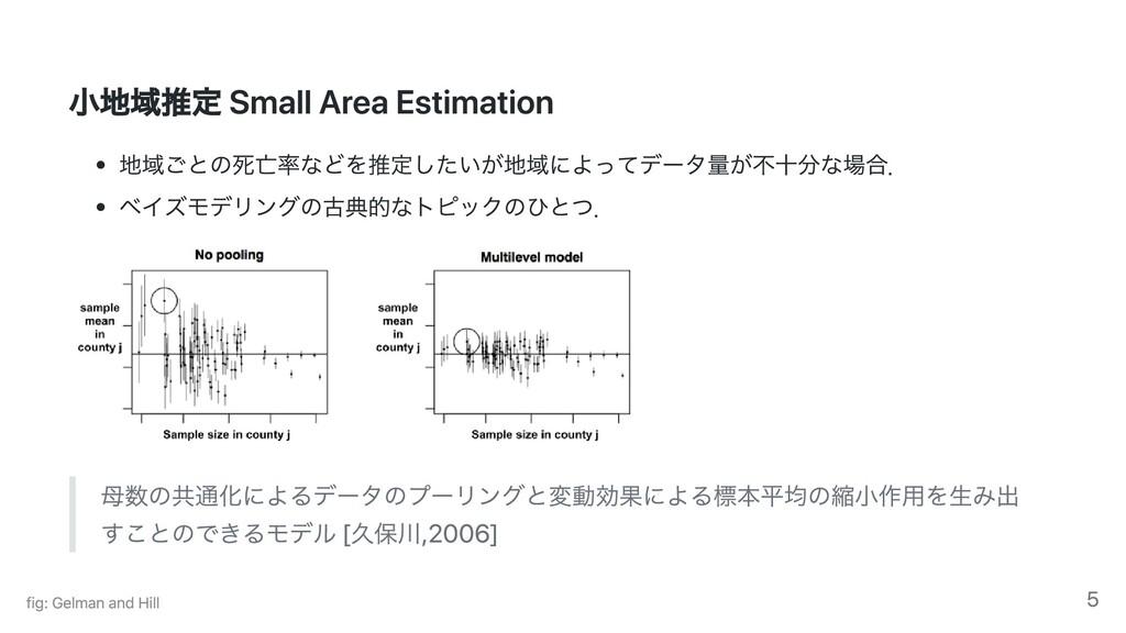 ⼩地域推定 Small Area Estimation 地域ごとの死亡率などを推定したいが地域...