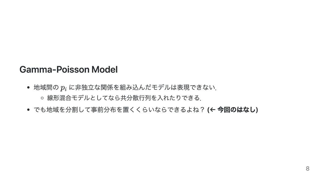 Gamma-Poisson Model 地域間の に⾮独⽴な関係を組み込んだモデルは表現できな...