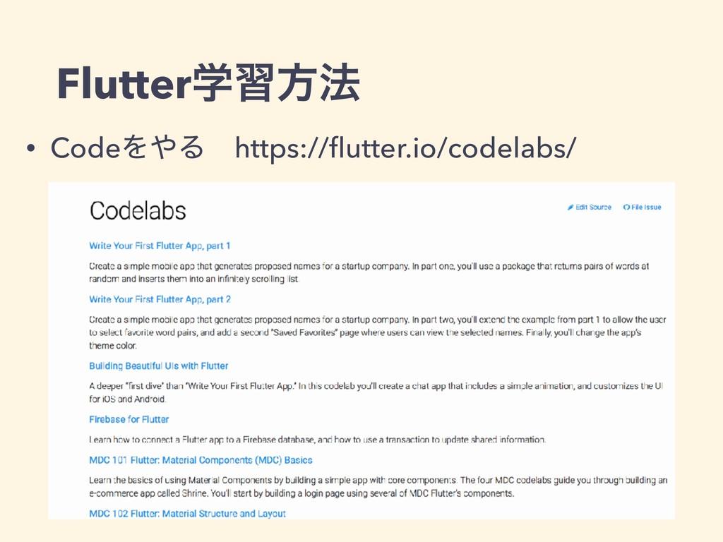 Flutterֶशํ๏ • CodeΛΔɹhttps://flutter.io/codelab...