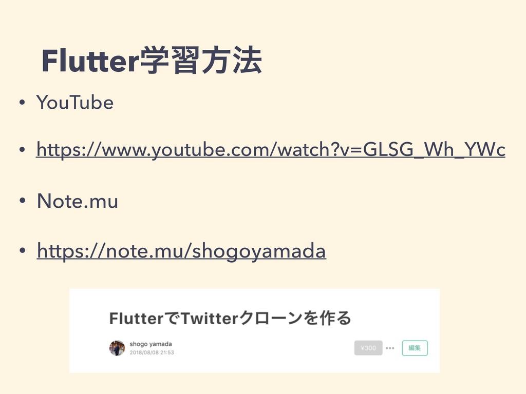 Flutterֶशํ๏ • YouTube • https://www.youtube.com...