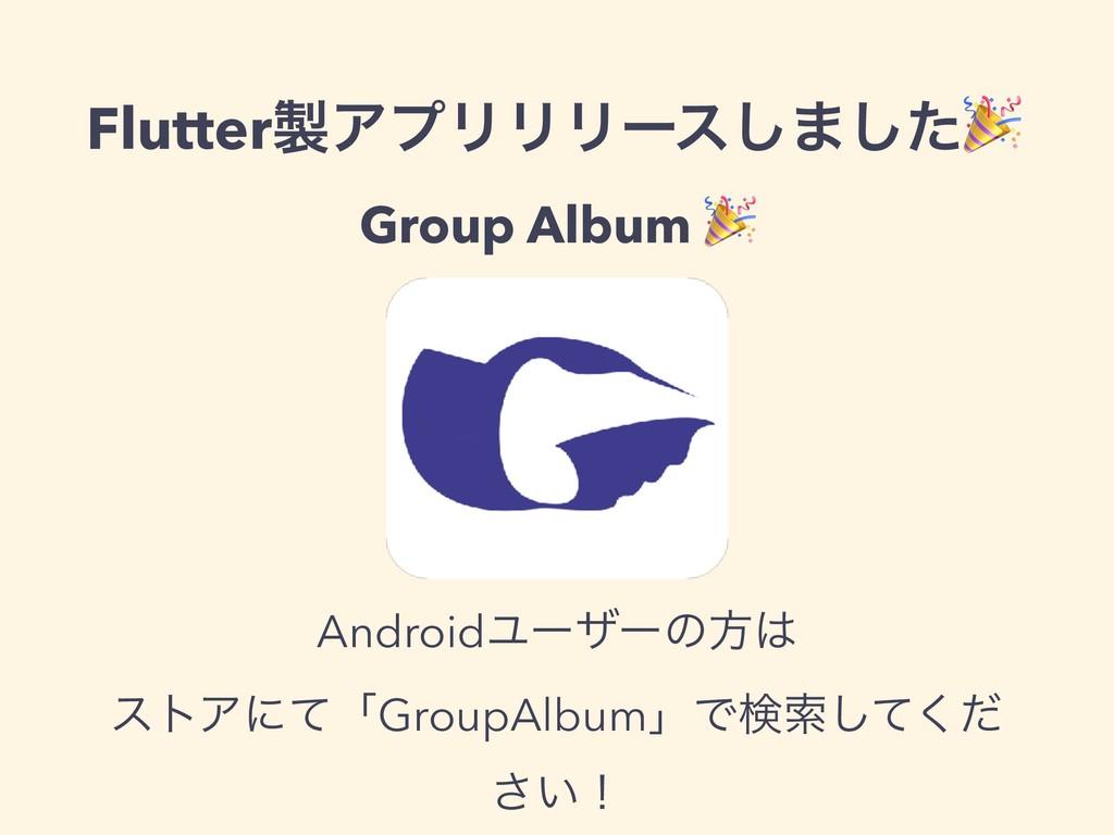 FlutterΞϓϦϦϦʔε͠·ͨ͠ Group Album  AndroidϢʔβʔͷํ...