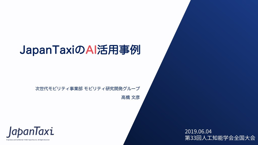 Proprietary and Confidential ©2017 JapanTaxi, I...