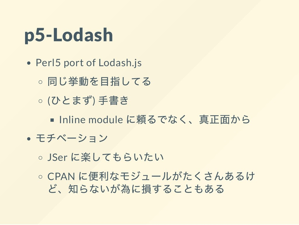 p5-Lodash Perl5 port of Lodash.js 同じ挙動を目指してる ( ...