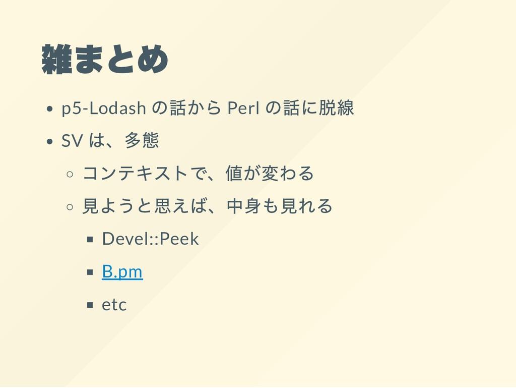 雑まとめ p5-Lodash の話から Perl の話に脱線 SV は、 多態 コンテキストで...