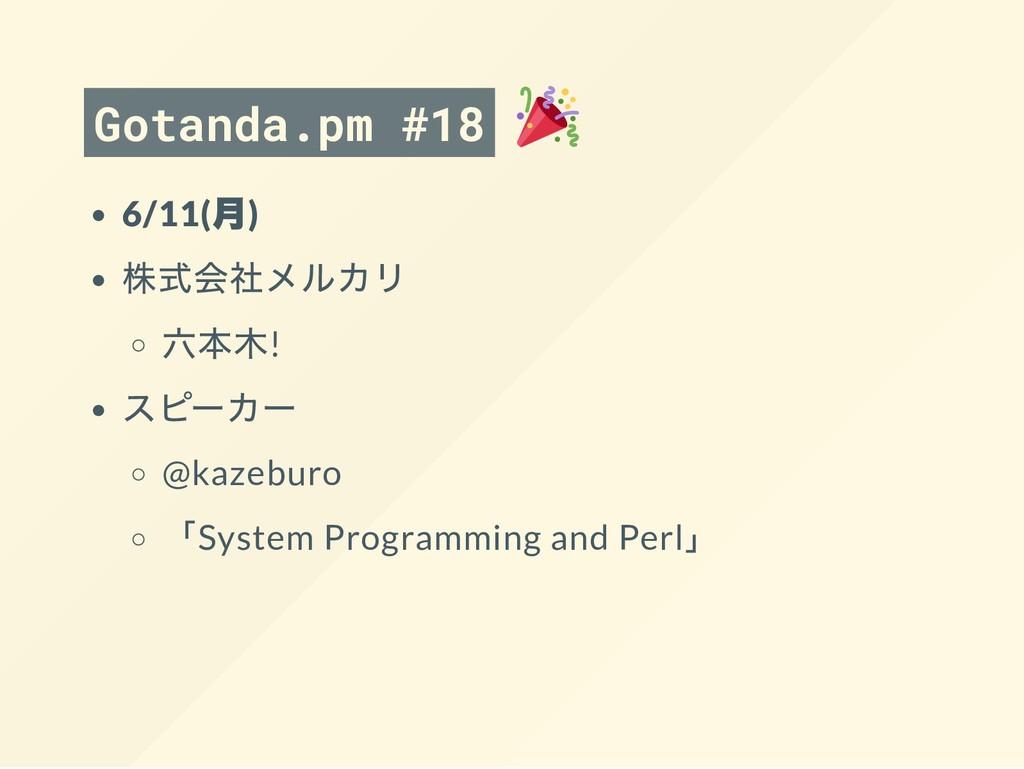Gotanda.pm #18 6/11( 月) 株式会社メルカリ 六本木! スピー カー @k...