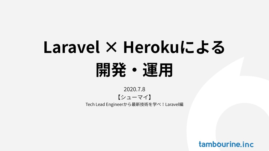 Laravel × Herokuによる 開発‧運⽤ . . 【シューマイ】 Tech Lead...